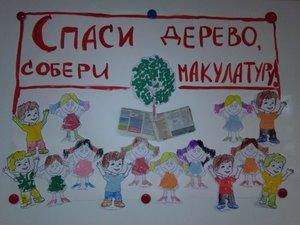 Написать объявление о сборе макулатуры для детского сада макулатура тольятти тупиковый проезд